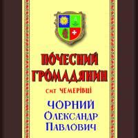 Чемеровцы-2018-громадянин -2