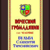 Чемеровцы-2018-громадянин -3