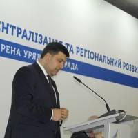 «Децентралізація та регіональний розвиток»
