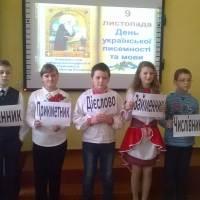 Ден__Украiнс_коi_писемностi_3