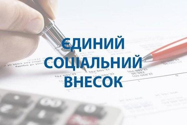 «Новини податкового законодавства та законодавства щодо єдиного соціального внеску»