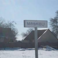 Село Миньківці