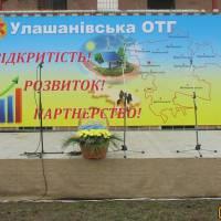 Cвято села Улашанівка