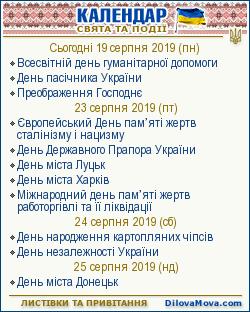 Календар свята та події