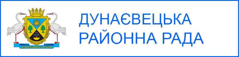 Дунаєвецька районна рада