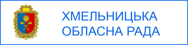 Хмельницька обласна рада