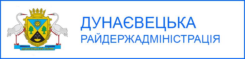 Дунаєвецька райдержадміністрація