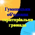 Герб - Гуменецька
