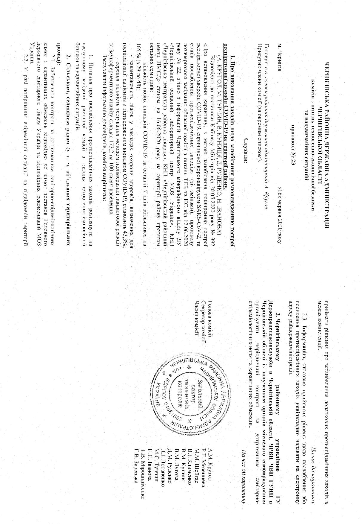 Протокол засідання районної комісії з питань ТЕБ та НС від 16.06.2020 року № 23