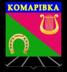 Герб - Комарівська