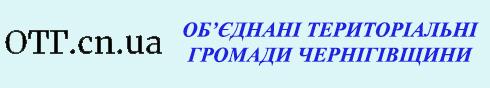 """Об""""єднані  територіальні громади Чернігівщини"""