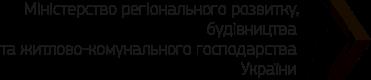 Міністерство регіонального розвитку