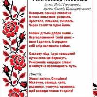 Гімн селища Олишівка