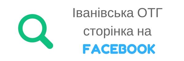 Іванівська ОТГ сторінка на фейсбуці