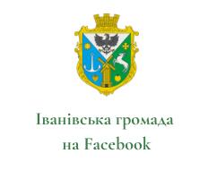Cторінка Іванівської громади в мережі Facebook