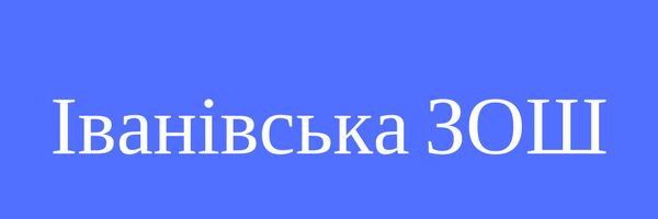 Іванівська ЗОШ