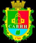 Савинська сільська рада -