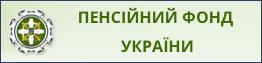 Песійний фонд України