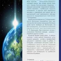 Лист музею космонавтики ім.С.П.Корольова
