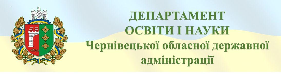 Департамент освіти і науки Чернівецької обласної державної адміністрації