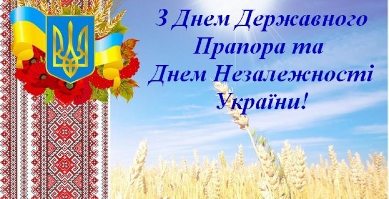 З Днем Незалежності,УКРАЇНО!!!