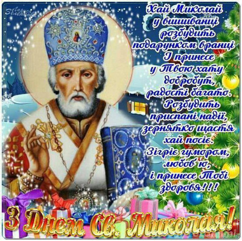 свято Миколая Чудотворця та Нового року!