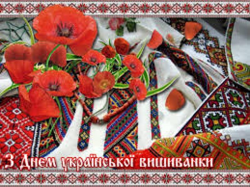 День ВИШИВАНКИ.