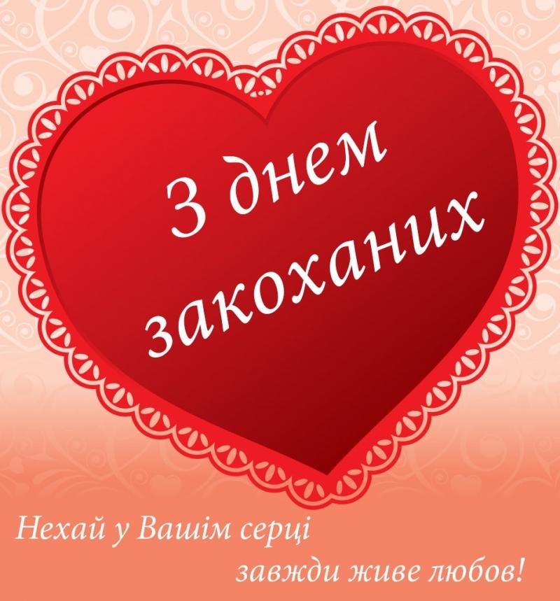 """Святковий концерт до """"Дня закоханих"""""""