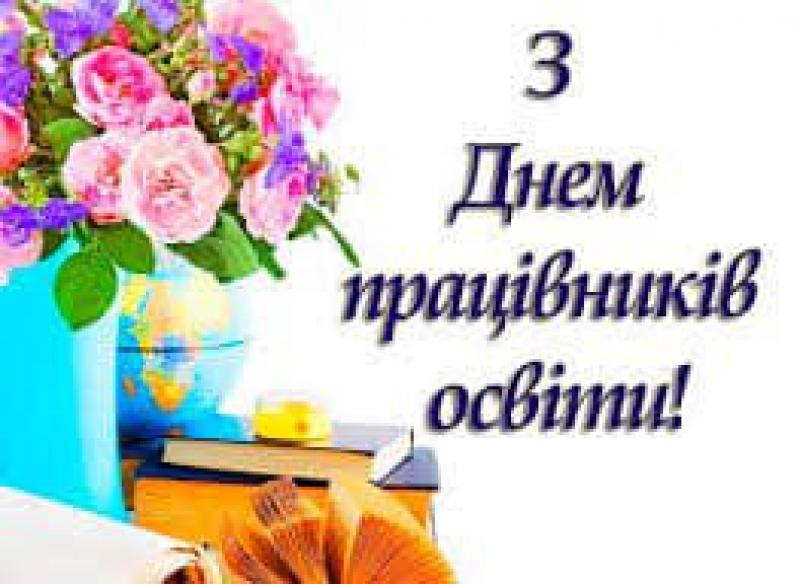 З Днем учителя!!!