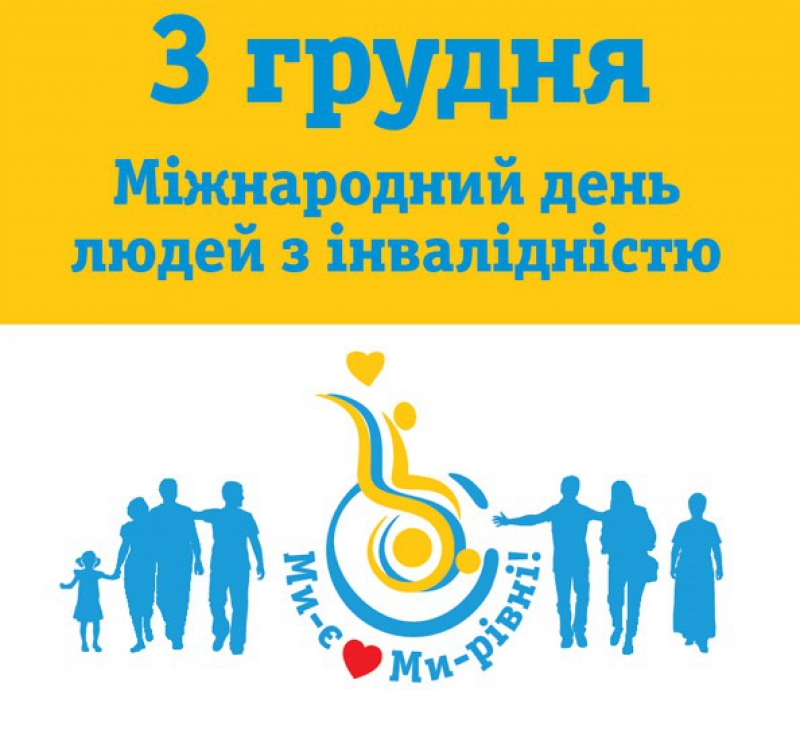 Міжнародний День інваліда...