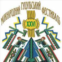 26-й Міжнародний гуцульський фестиваль.