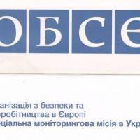 місія «ОБСЄ»