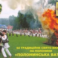 «Полонинська Ватра-2019»