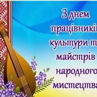 День працівників культури та майстрів народного мистецтва!