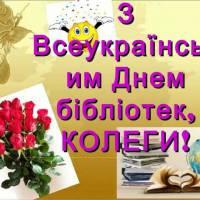 З Всеукраїнським Днем бібліотек!