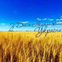З Днем Незалежності, УКРАЇНО!!!