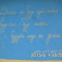 Надпис на  автобусній зупинці в с. Снячів