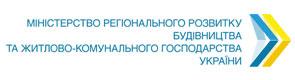 міністерство регіонального розвитку будівництва та житлово-комунального господарства України