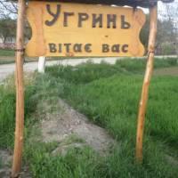 В'їзд в село