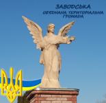 Герб - Заводська