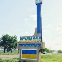 Місто Кодима