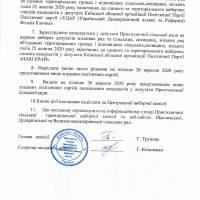 Постанови Пристоличної СТВК від 23.09.2020, 26.09.2020