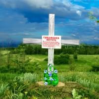 Гайдамацька могила