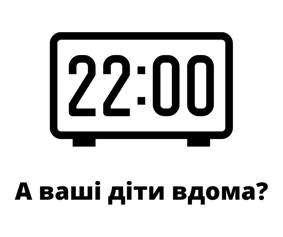 У Приютівській громаді обмежили перебування дітей і підлітків поза домом без дорослих після 22:00