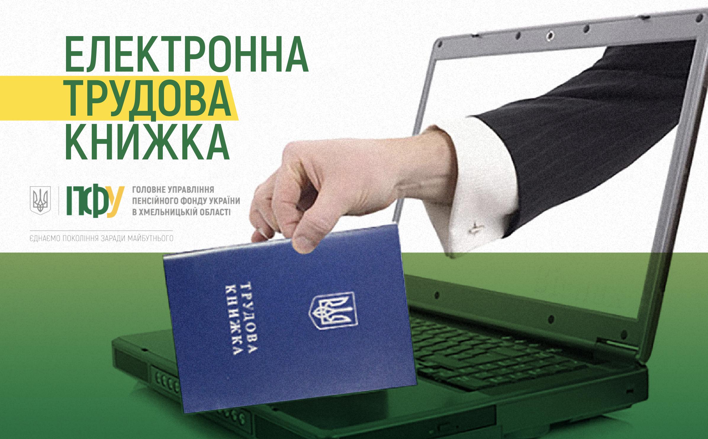 5 фактів про електронну трудову книжку