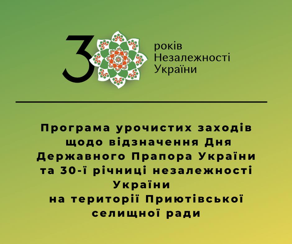 Програма урочистих заходів щодо відзначення Дня Державного Прапора України та 30-ї річниці незалежності України на 20 серпня