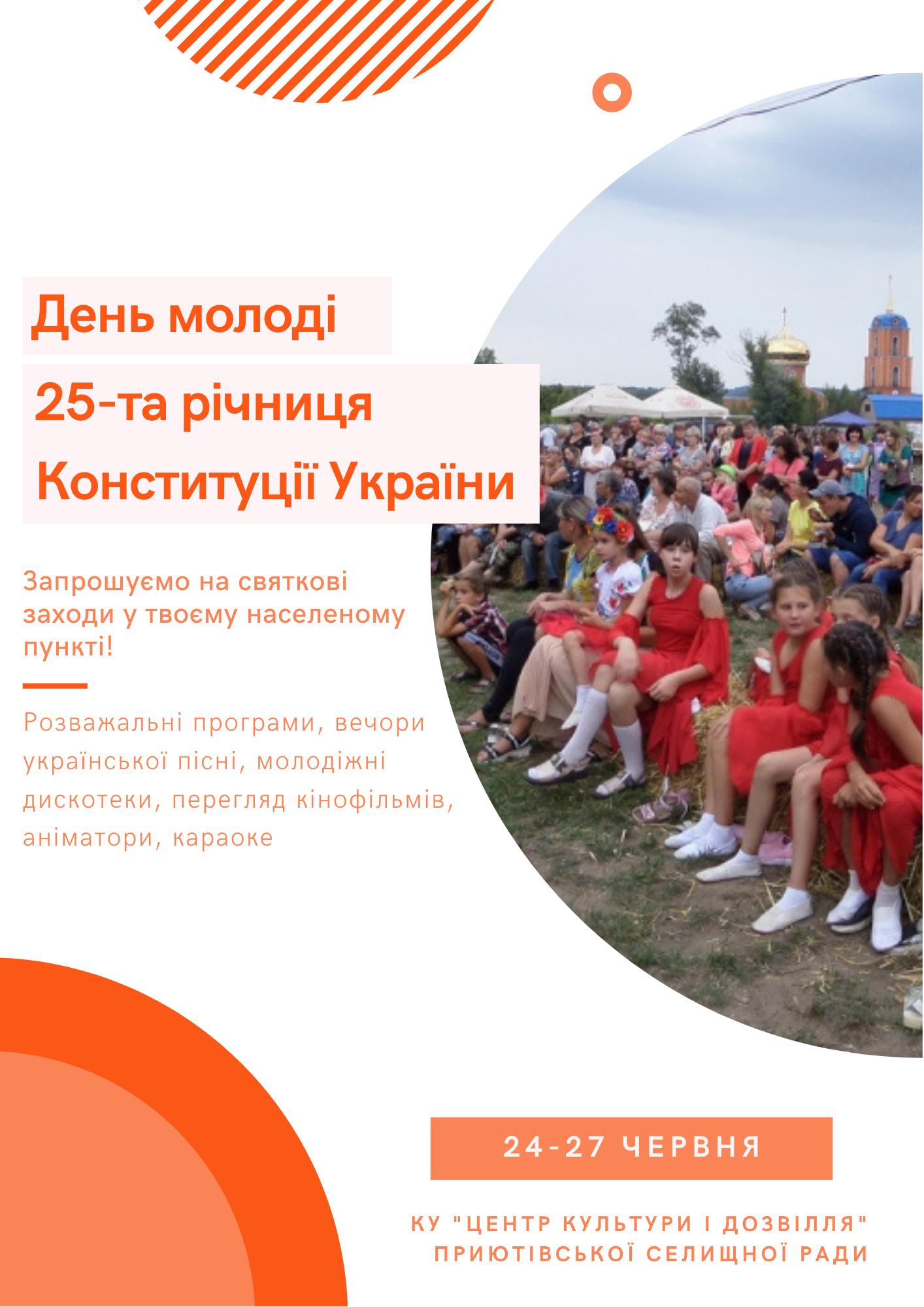 Як святкуватимуть 25-ту річницю Конституції України та День Молоді у Приютівській громаді
