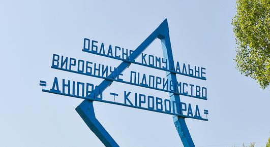 До відома населення, керівників підприємств, установ та споживачів магістрального районного водоводу «Дніпро-Кіровоград»