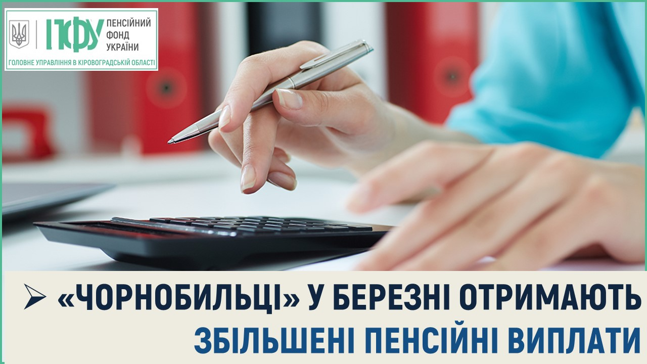«Чорнобильці» у березні отримають збільшені пенсійні виплати
