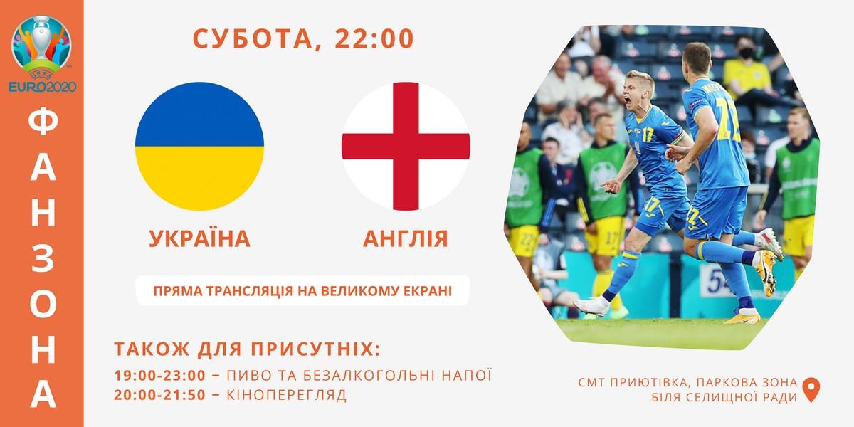 Вболіваємо за головну команду країни у матчі проти збірної Англії разом!